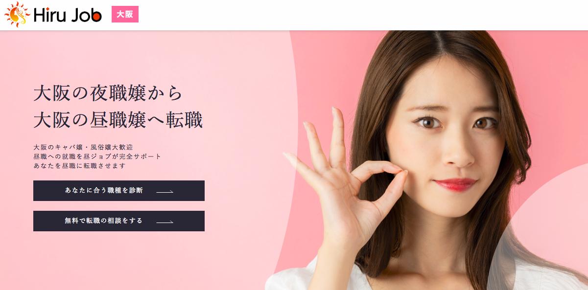 2府4県・関西版【昼ジョブ大阪】が2019年12月にリリース!昼ジョブ大阪の魅力は?