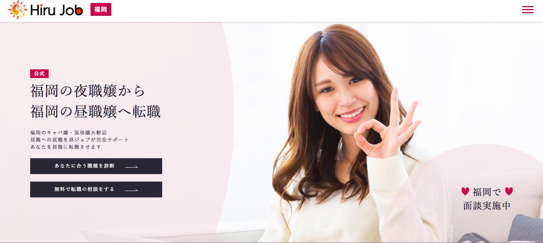 九州で昼職転職をお考えの方に朗報!昼ジョブ福岡がリリース